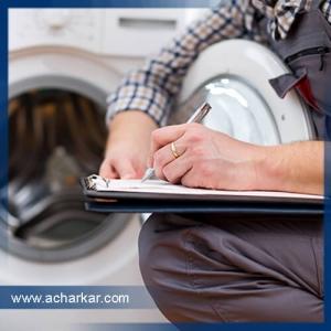خدمات نمایندگی تعمیرات لباسشویی ال جی
