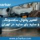 نمایندگی تعمیرات یخچال فریزر و ساید سامسونگ در تهران