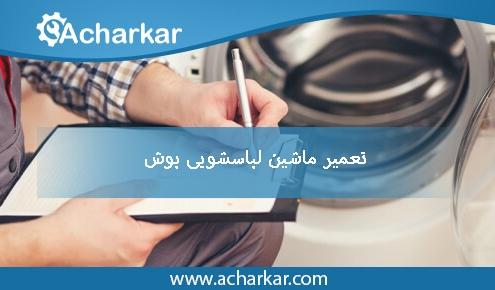 تعمیرات ماشین لباسشویی بوش در تهران