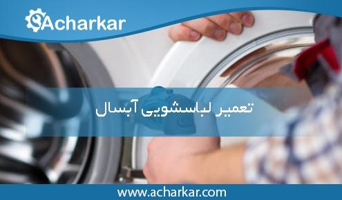 تعمیرات لباسشویی آبسال در تهران