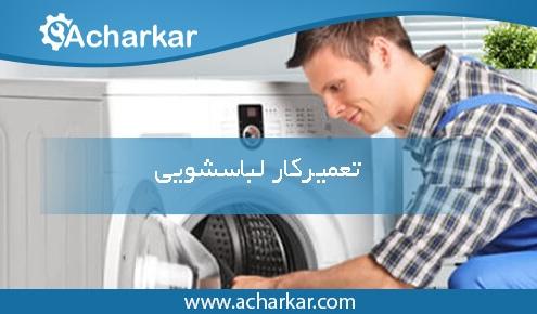 تعمیرکار لباسشویی در تهران