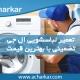 نمایندگی تعمیرات ماشین لباسشویی ال جی در تهران