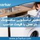 نمایندگی تعمیرات ماشین لباسشویی سامسونگ در تهران