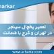 تعمیرات یخچال سینجر در تهران