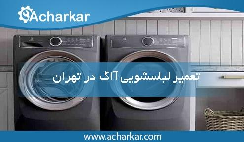 تعمیرات لباسشویی آاگ در تهران