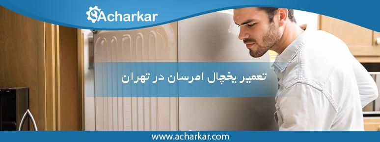تعمیرات یخچال امرسان در تهران