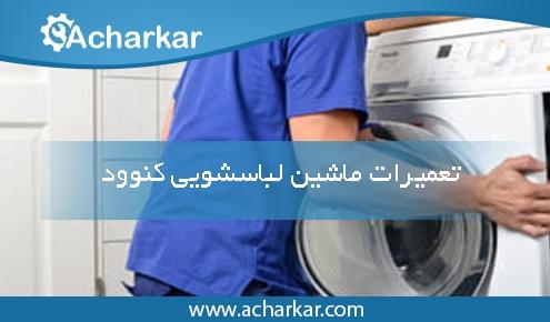 تعمیرات ماشین لباسشویی کنوود